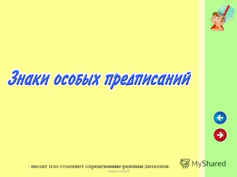 http://www.deti-66.ru/ Мастер презентаций Ограничение минимальной скорости Пешеходная дорожкаВелосипедная дорожка Движение прямоДвижение направоДвижение прямо или направо Движение направо или налево