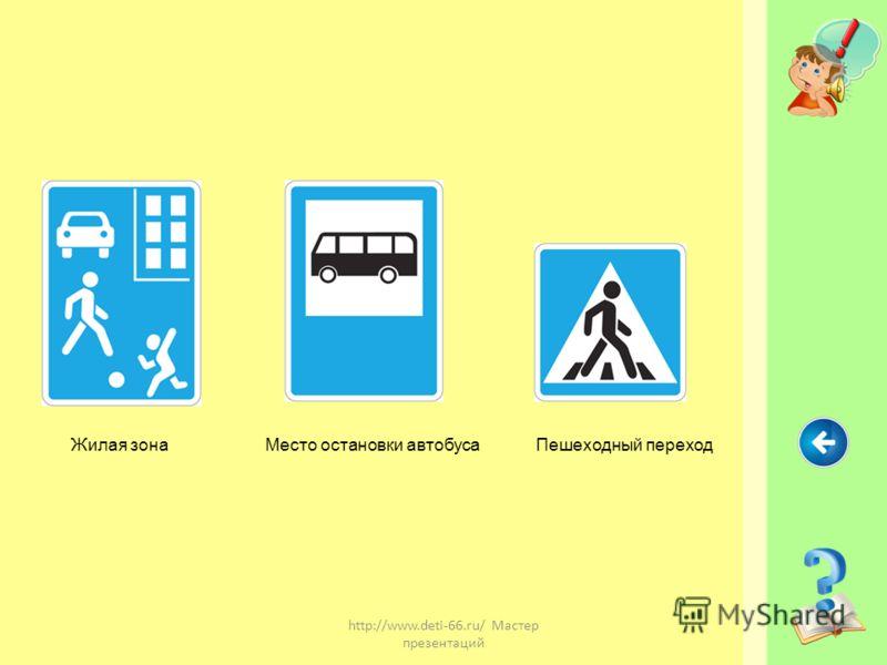 http://www.deti-66.ru/ Мастер презентаций - вводят или отменяют определенные режимы движения.