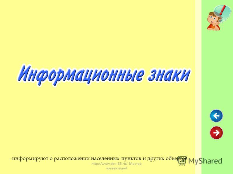 http://www.deti-66.ru/ Мастер презентаций Место остановки автобусаПешеходный переходЖилая зона