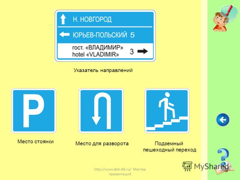 http://www.deti-66.ru/ Мастер презентаций - информируют о расположении населенных пунктов и других объектов