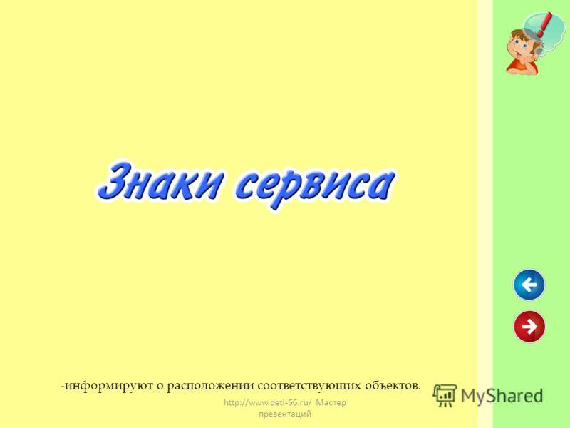 http://www.deti-66.ru/ Мастер презентаций Указатель направлений Подземный пешеходный переход Место для разворота Место стоянки