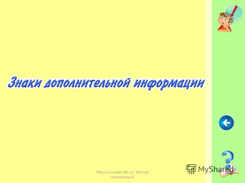 http://www.deti-66.ru/ Мастер презентаций Пункт первой медицинской помощи БольницаПункт питанияАвтозаправочная станция Техническое обслуживание автомобилей ТелефонМесто отдыхаГостиница