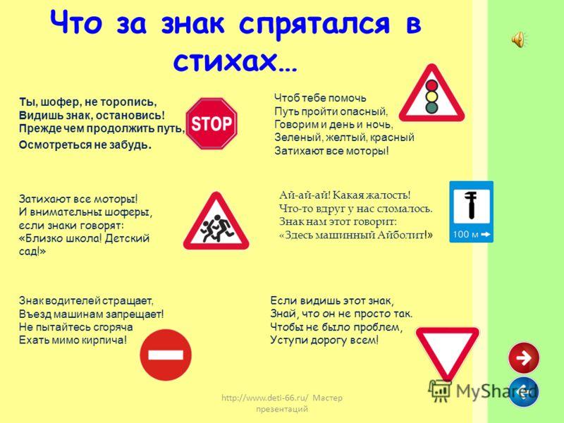 http://www.deti-66.ru/ Мастер презентаций Посмотри внимательно на картинки и поставь подходящий знак дорожного движения. Будь внимателен! Расставили? А давайте- ка посмотрим, а правильно ли вы расставили дорожные знаки!!!