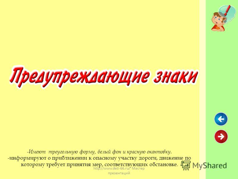http://www.deti-66.ru/ Мастер презентаций ДОРОЖНЫЙ ЗНАК - табличка со схематическим рисунком, устанавливаемый у дороги для сообщения определённой информации участникам дорожного движения.