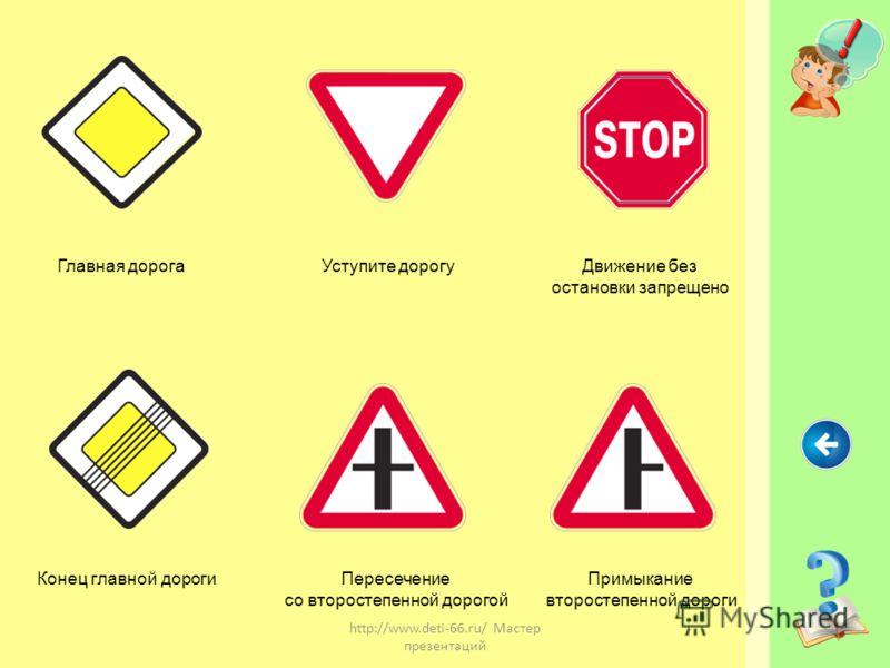 http://www.deti-66.ru/ Мастер презентаций Имеют разную форму и разный фон. -устанавливают очередность проезда перекрестков, пересечений проезжих частей или узких участков дороги.