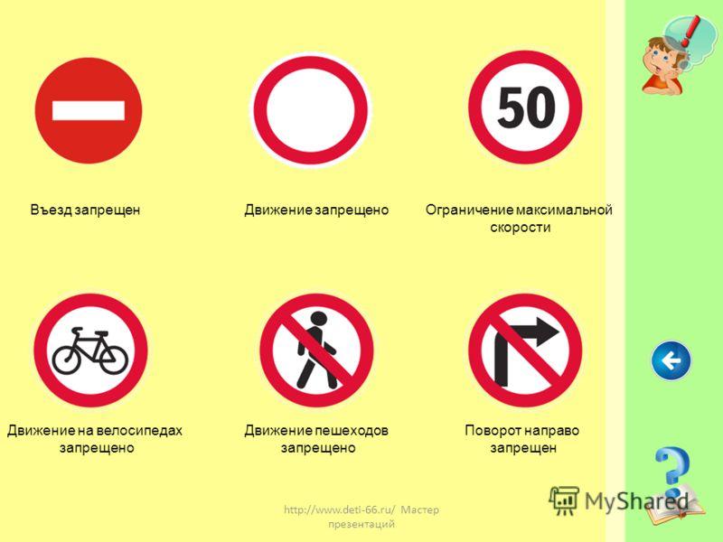 http://www.deti-66.ru/ Мастер презентаций - Имеют круглую форму и красную окантовку. - вводят или отменяют определенные ограничения движения.