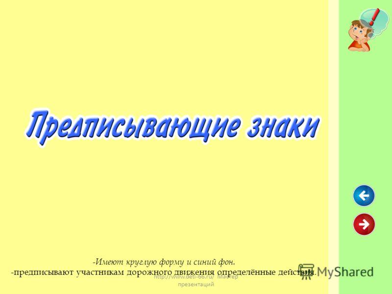http://www.deti-66.ru/ Мастер презентаций Въезд запрещенДвижение запрещено Движение пешеходов запрещено Движение на велосипедах запрещено Поворот направо запрещен Ограничение максимальной скорости