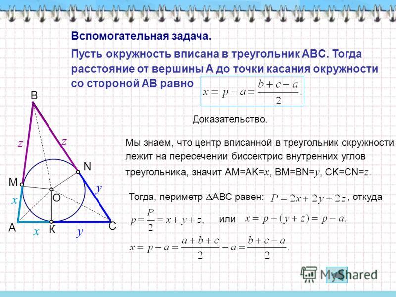 Пусть окружность вписана в треугольник ABC. Тогда расстояние от вершины A до точки касания окружности со стороной AB равно А В С О x xy y z z Доказательство. М N К Мы знаем, что центр вписанной в треугольник окружности лежит на пересечении биссектрис