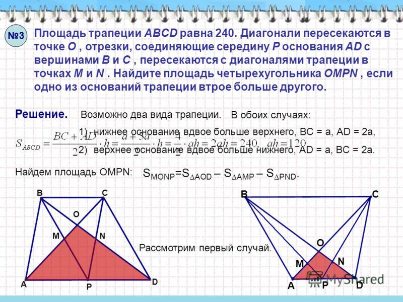 1)нижнее основание вдвое больше верхнего, BC = a, АD = 2a, 2)верхнее основание вдвое больше нижнего, AD = a, BC = 2a. Площадь трапеции ABCD равна 240. Диагонали пересекаются в точке O, отрезки, соединяющие середину P основания AD с вершинами B и C, п