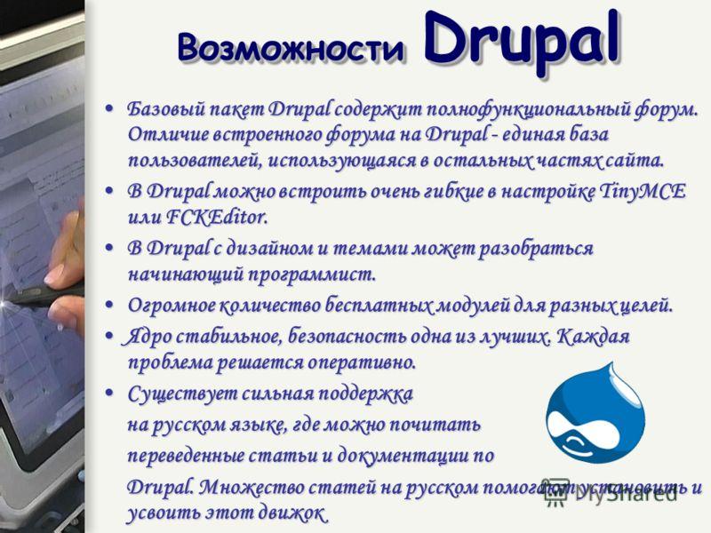 Базовый пакет Drupal содержит полнофункциональный форум. Отличие встроенного форума на Drupal - единая база пользователей, использующаяся в остальных частях сайта.Базовый пакет Drupal содержит полнофункциональный форум. Отличие встроенного форума на