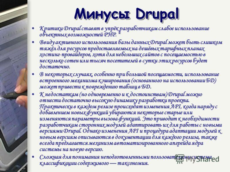 Сравнение Drupal И Joomla