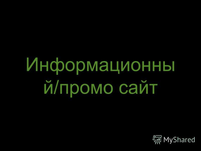 Информационны й/промо сайт