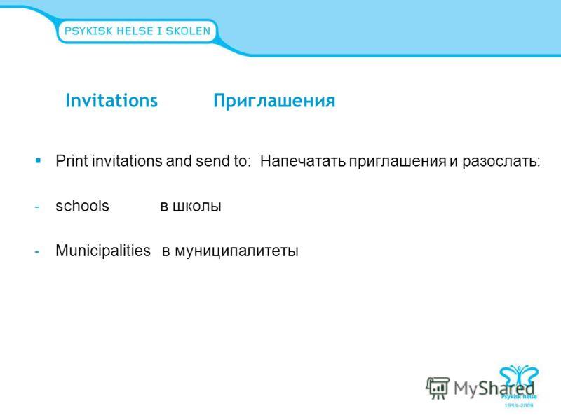 Invitations Приглашения Print invitations and send to: Напечатать приглашения и разослать: -schools в школы -Municipalities в муниципалитеты