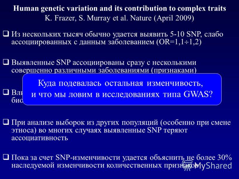 Влияние выявленных SNP трудно объяснить, прослеживая биохимические и метаболические цепочки При анализе выборок из других популяций (особенно при смене этноса) во многих случаях выявленные SNP теряют ассоциативность Из нескольких тысяч обычно удается