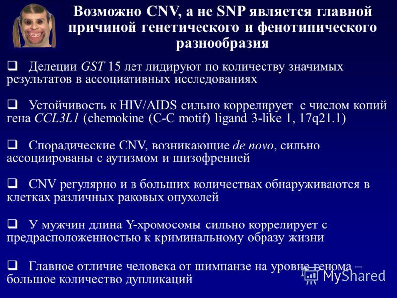 Возможно CNV, а не SNP является главной причиной генетического и фенотипического разнообразия CNV регулярно и в больших количествах обнаруживаются в клетках различных раковых опухолей Устойчивость к HIV/AIDS сильно коррелирует с числом копий гена CCL