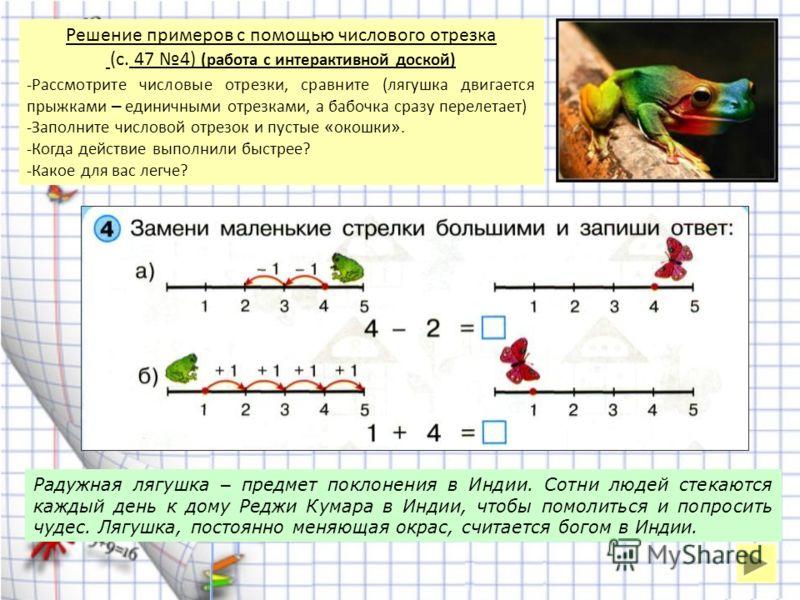 Решение примеров с помощью числового отрезка (с. 47 4) (работа с интерактивной доской) -Рассмотрите числовые отрезки, сравните (лягушка двигается прыжками – единичными отрезками, а бабочка сразу перелетает) -Заполните числовой отрезок и пустые « окош
