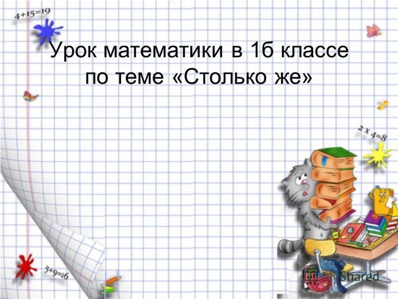 Урок математики в 1б классе по теме «Столько же»