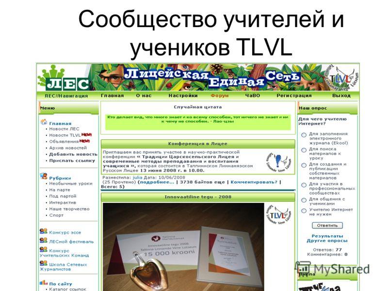 Сообщество учителей и учеников TLVL