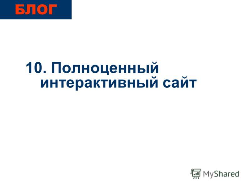 10. Полноценный интерактивный сайт БЛОГ