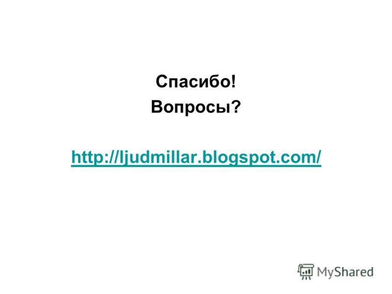Спасибо! Вопросы? http://ljudmillar.blogspot.com/