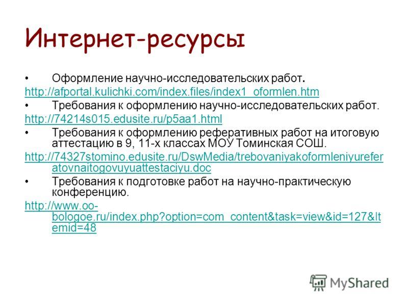 Интернет-ресурсы Оформление научно-исследовательских работ. http://afportal.kulichki.com/index.files/index1_oformlen.htm Требования к оформлению научно-исследовательских работ. http://74214s015.edusite.ru/p5aa1.html Требования к оформлению реферативн