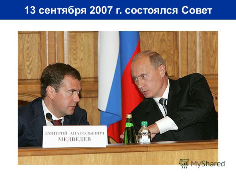 13 сентября 2007 г. состоялся Совет