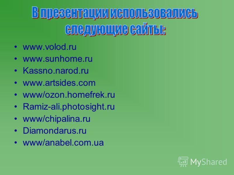 www.volod.ru www.sunhome.ru Kassno.narod.ru www.artsides.com www/ozon.homefrek.ru Ramiz-ali.photosight.ru www/chipalina.ru Diamondarus.ru www/anabel.com.ua