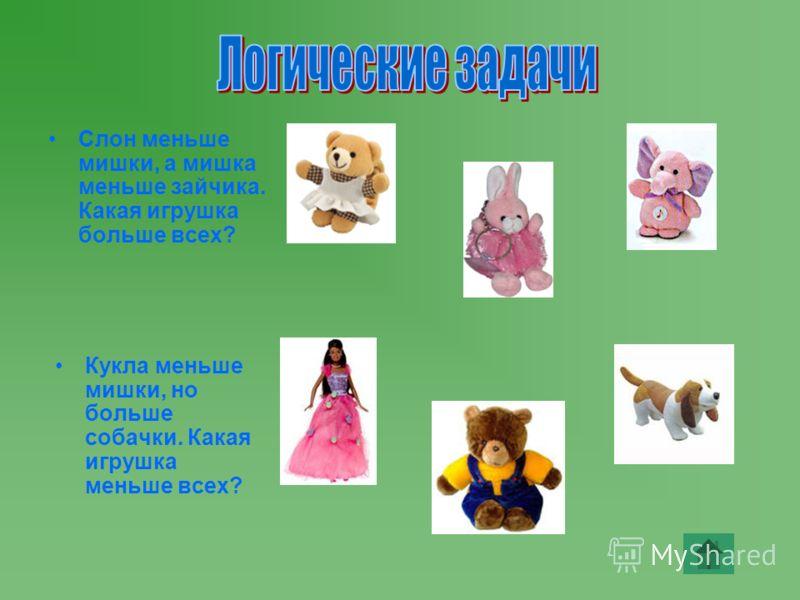 Слон меньше мишки, а мишка меньше зайчика. Какая игрушка больше всех? Кукла меньше мишки, но больше собачки. Какая игрушка меньше всех?