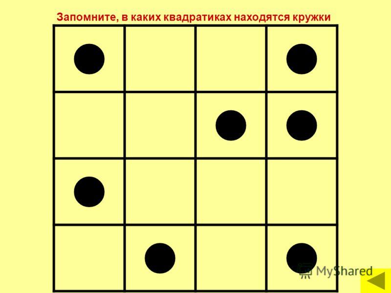 Вопросы 2 команде: 1.Что такое ДЕЛЕНИЕ? 2.Назовите компоненты действий при УМНОЖЕНИИ. 3.Если число умножить на 0, то получится …? 4.Что называется квадратом? 5.Как узнать на сколько одно число больше другого? 6.В чём измеряется площадь? 7.Как найти Р