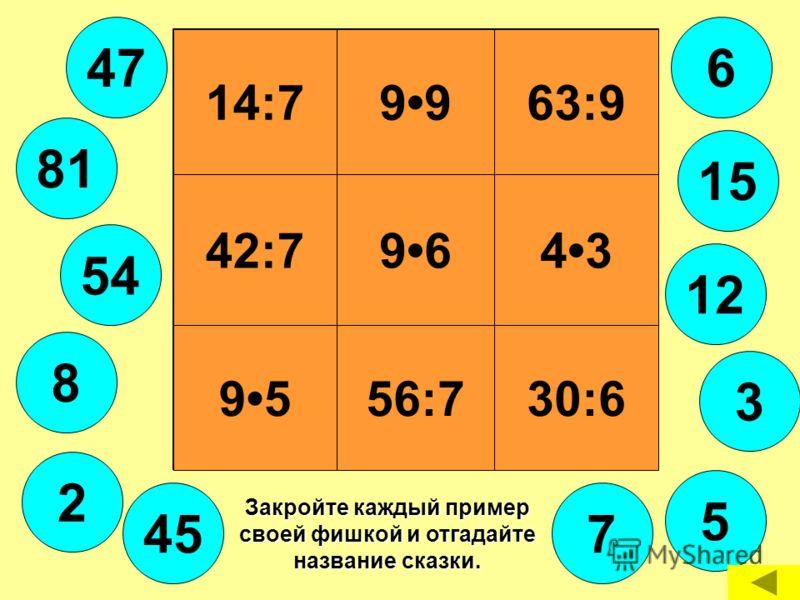 12:36412:2 10:27745 6836:624:8 5 6 20 7 48 9 49 24 4 Закройте каждый пример своей фишкой и отгадайте название сказки. 3 8 43