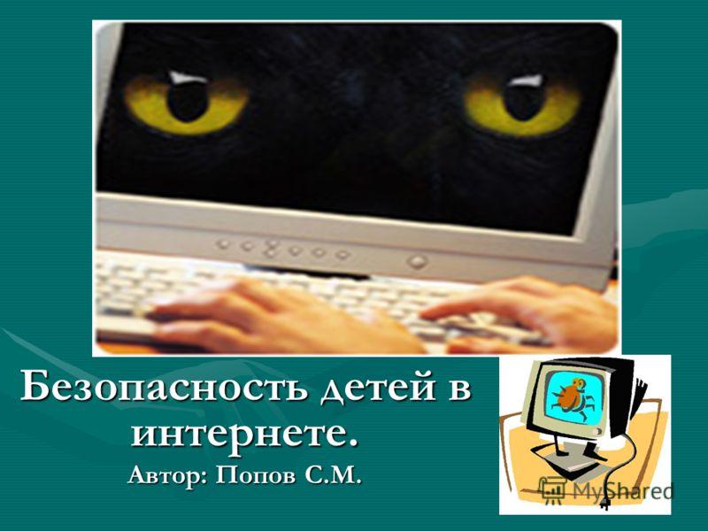 Безопасность детей в интернете. Автор: Попов С.М.