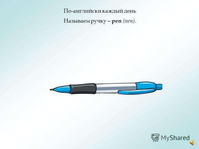 Книга – твой надежный друг. По-английски книга – book. (бук)