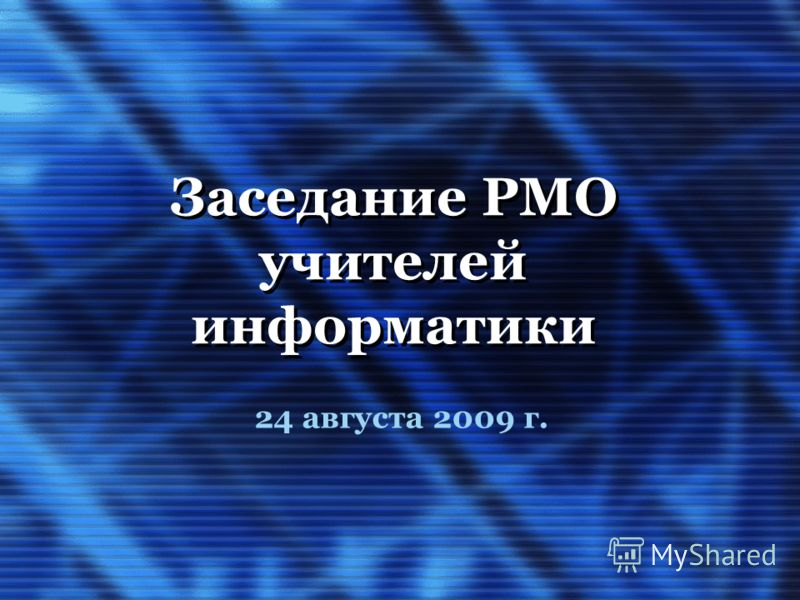 Заседание РМО учителей информатики 24 августа 2009 г.