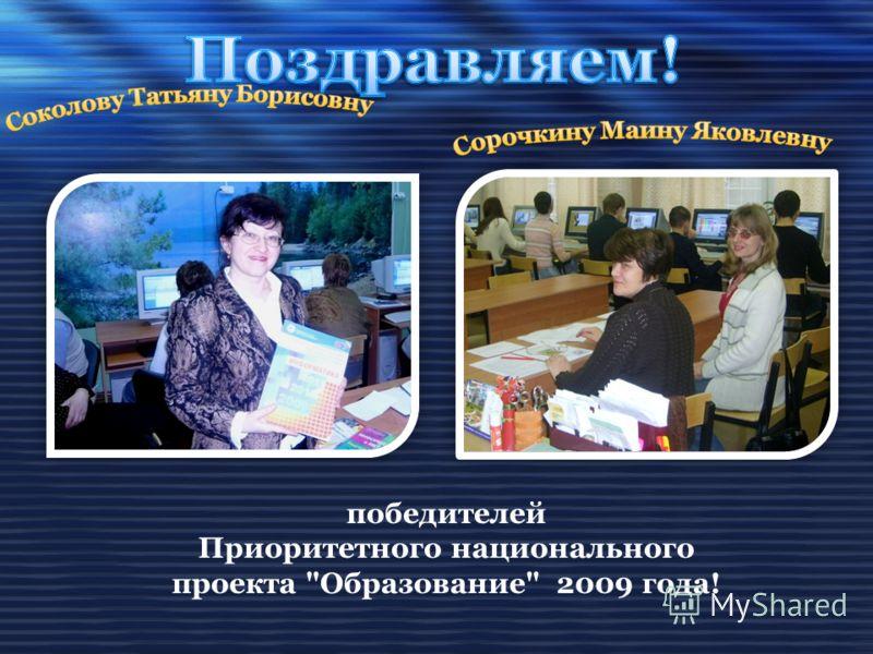 победителей Приоритетного национального проекта Образование 2009 года!