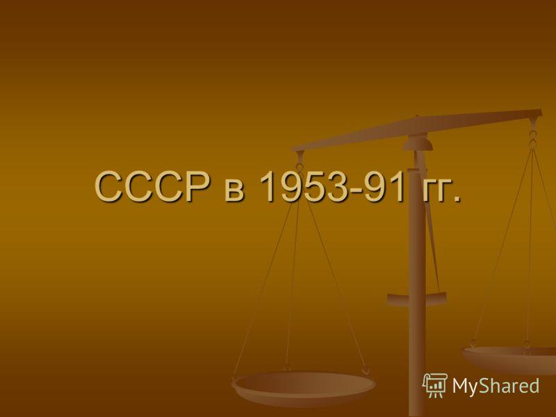 CCCР в 1953-91 гг.