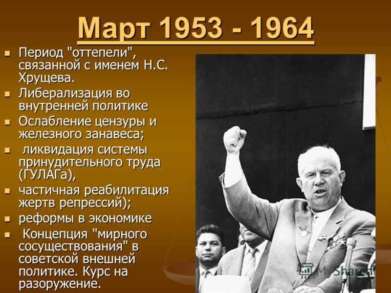 Март 1953 - 1964 Март 1953 - 1964 Период