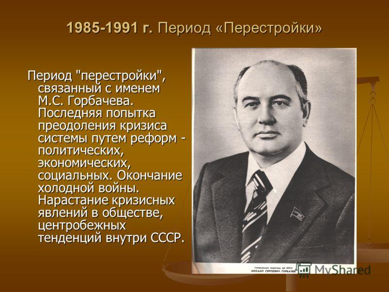1985-1991 г. Период «Перестройки» Период