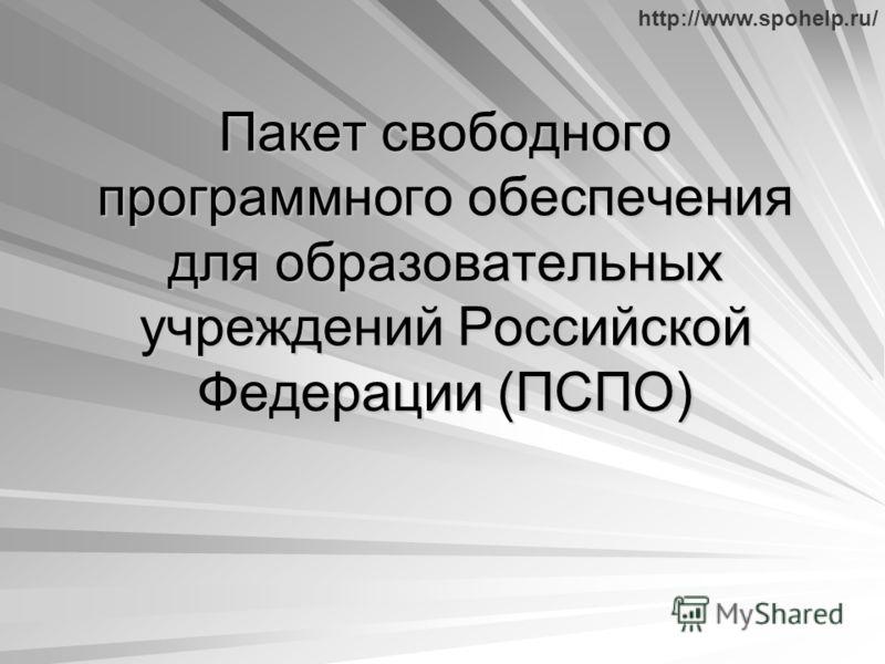 http://www.spohelp.ru/ Пакет свободного программного обеспечения для образовательных учреждений Российской Федерации (ПСПО)