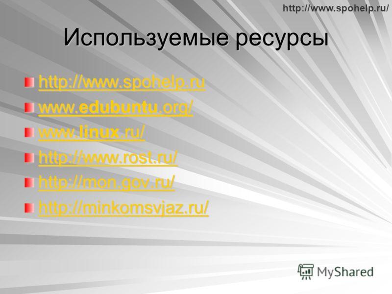 http://www.spohelp.ru/ Используемые ресурсы http://www.spohelp.ru www.edubuntu.org/ www.edubuntu.org/ www.linux.ru/ www.linux.ru/ http://www.rost.ru/ http://mon.gov.ru/ http://minkomsvjaz.ru/