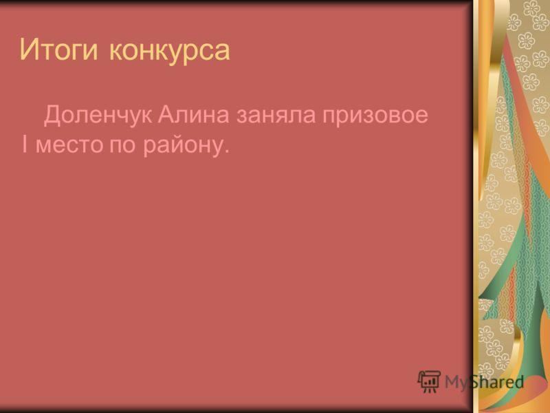 Итоги конкурса Доленчук Алина заняла призовое I место по району.