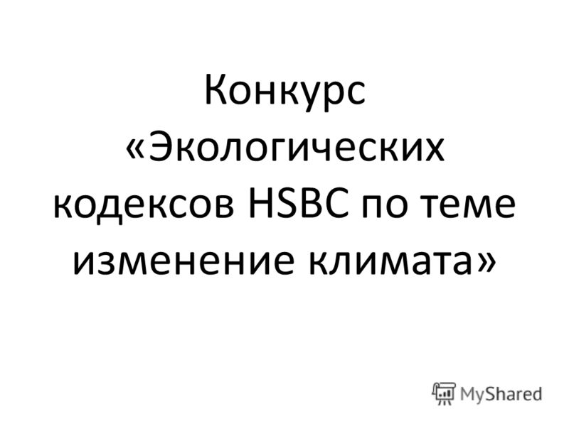Конкурс «Экологических кодексов HSBC по теме изменение климата»