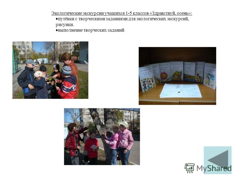 4 Экологические экскурсии учащихся 1-5 классов «Здравствуй, осень»: путёвки с творческими заданиями для экологических экскурсий, рисунки. выполнение творческих заданий