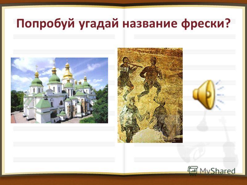 Попробуй угадай название фрески?