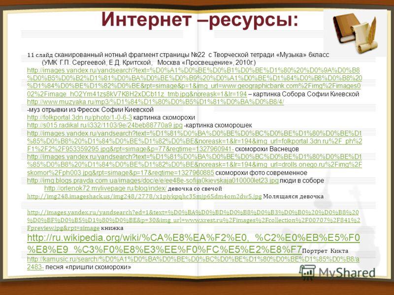 Интернет –ресурсы: 11 слайд сканированный нотный фрагмент страницы 22 с Творческой тетради «Музыка» 6класс (УМК Г.П. Сергеевой, Е.Д. Критской, Москва «Просвещение», 2010г.) http://images.yandex.ru/yandsearch?text=%D0%A1%D0%BE%D0%B1%D0%BE%D1%80%20%D0%