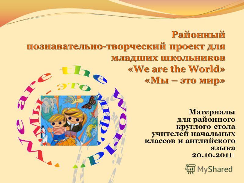 Материалы для районного круглого стола учителей начальных классов и английского языка 20.10.20111