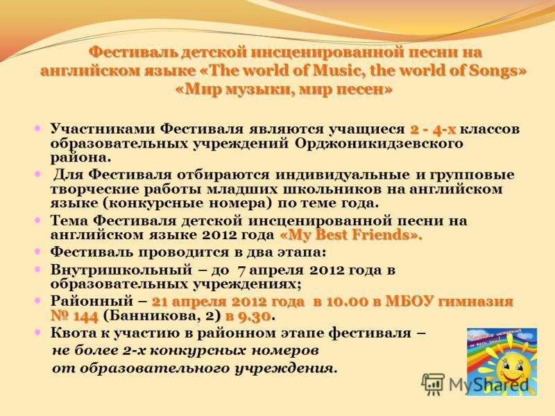 Фестиваль детской инсценированной песни на английском языке «The world of Music, the world of Songs» «Мир музыки, мир песен» Фестиваль детской инсценированной песни на английском языке «The world of Music, the world of Songs» «Мир музыки, мир песен»