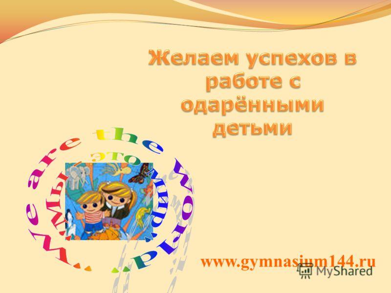 www.gymnasium144.ru