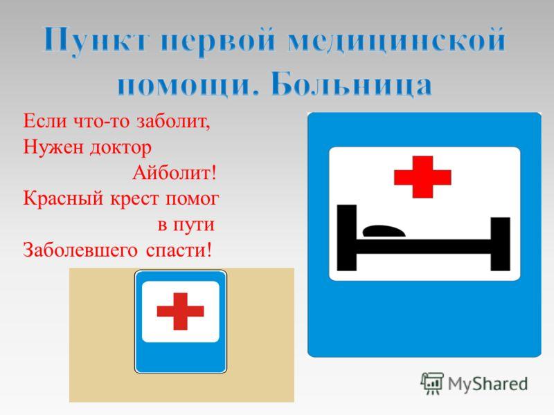 Если что-то заболит, Нужен доктор Айболит! Красный крест помог в пути Заболевшего спасти!