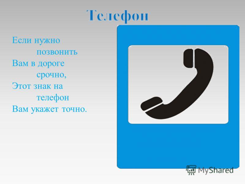 Если нужно позвонить Вам в дороге срочно, Этот знак на телефон Вам укажет точно.