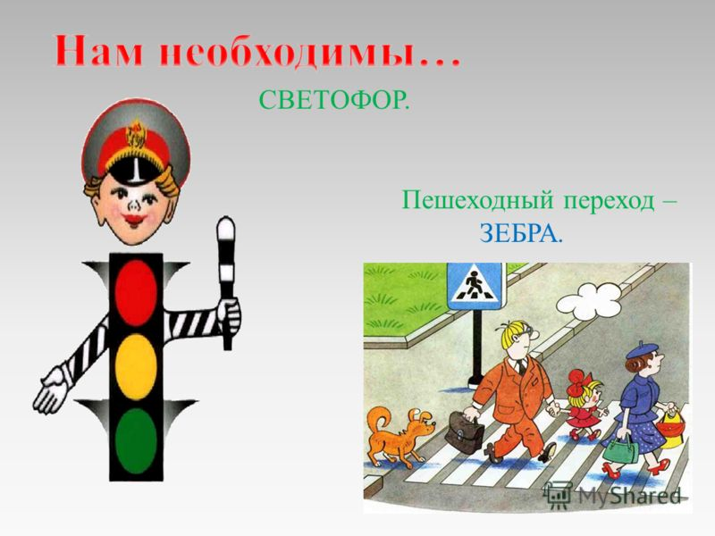 СВЕТОФОР. Пешеходный переход – ЗЕБРА.